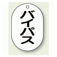 バルブ開閉表示板 小判型 バイパス 黒字 70×47 5枚1組 (454-54)