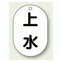 バルブ開閉表示板 小判型 上水 黒字 70×47 5枚1組 (454-57)