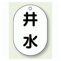 バルブ開閉表示板 小判型 井水 黒字 70×47 5枚1組 (454-58)
