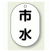 バルブ開閉表示板 小判型 市水 黒字 70×47 5枚1組 (454-59)