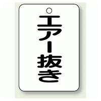 バルブ開閉表示板 エアー抜き 65×45 5枚1組 (454-80)