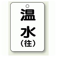 バルブ開閉表示板 温水 (往) 65×45 5枚1組 (454-91)