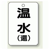 バルブ開閉表示板 温水 (環) 65×45 5枚1組 (454-92)
