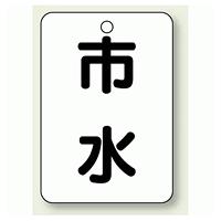 バルブ開閉表示板 市水 65×45 5枚1組 (454-98)