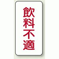 蛇口表示ステッカー 飲料不適 80×40 10枚1組 (455-32)