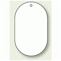 バルブ開閉表示板 小判型 無地 60×38 5枚1組 (459-15)