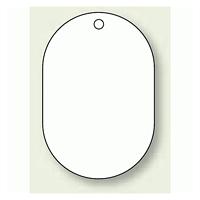 バルブ開閉表示板 小判型 白無地 70×47 5枚1組 (459-26)