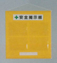 フリー安全掲示板 (屋内用) A4ヨコ用 黄 (464-02Y)