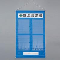 フリー安全掲示板 (屋内用) A4タテ用 青 (464-04B)