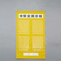 フリー安全掲示板 (屋内用) A4タテ用 黄 (464-04Y)