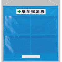 フリー掲示板 (防雨型) A3ヨコ用×4枚タイプ 色:青 (464-05B)