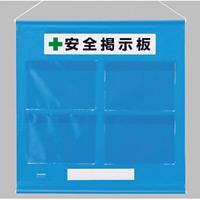 フリー掲示板 (防雨型) A4ヨコ用×4枚タイプ 色:青 (464-06B)