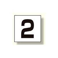 高所作業車標識 カッティング文字 2 (465-13)