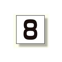 高所作業車標識 カッティング文字 8 (465-19)