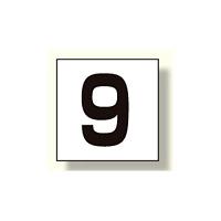 高所作業車標識 カッティング文字 9 (465-20)