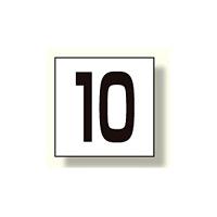 高所作業車標識 カッティング文字 10 (465-21)