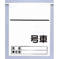 高所作業車用ワンタッチ標識 空白 (465-36)
