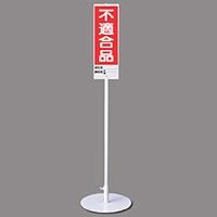 不適合品 ユニスタンド (標識・スタンドセット) (468-07)