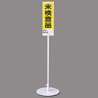 未検査品 ユニスタンド (標識・スタンドセット) (468-09)
