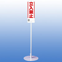 立入禁止 ユニスタンド (標識・スタンドセット) (468-10)