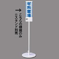 ユニスタンド用 材料置場 (標識のみ) (468-21)