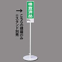 ユニスタンド用 検査済品 (標識のみ) (468-28)