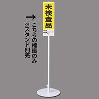 ユニスタンド用 未検査品 (標識のみ) (468-29)