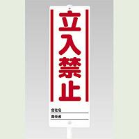 ユニスタンド用 立入禁止 (標識のみ) (468-30)