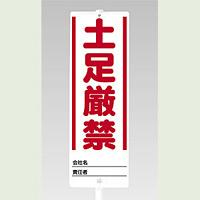 ユニスタンド用 土足厳禁 (標識のみ) (468-31)