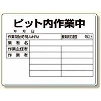 ピット内作業標識 ピット内作業中 (484-25)
