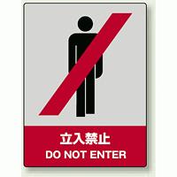 中災防統一安全標識 立入禁止 素材:ボード (800-01)
