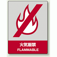 中災防統一安全標識 火気厳禁 素材:ボード (800-02)