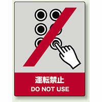 中災防統一安全標識 運転禁止 素材:ボード (800-03)