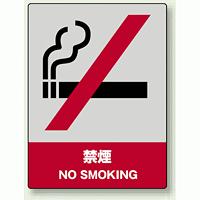 中災防統一安全標識 禁煙 素材:ボード (800-04)