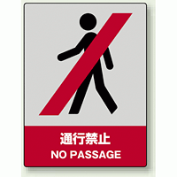 中災防統一安全標識 通行禁止 素材:ボード (800-05)