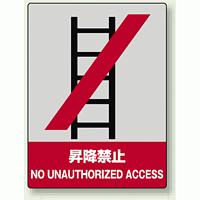 中災防統一安全標識 昇降禁止 素材:ボード (800-07)
