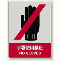 中災防統一安全標識 手袋使用禁止 素材:ボード (800-08)