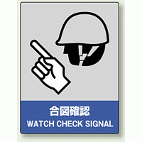 中災防統一安全標識 合図確認 素材:ボード (800-10)