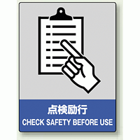 中災防統一安全標識 点検励行 素材:ボード (800-11)
