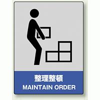 中災防統一安全標識 整理整頓 素材:ボード (800-12)