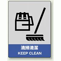 中災防統一安全標識 清掃清潔 素材:ボード (800-13)