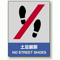 中災防統一安全標識 土足厳禁 素材:ボード (800-14)