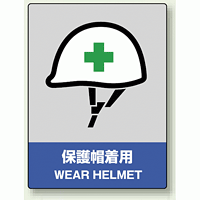 中災防統一安全標識 保護帽着用 素材:ボード (800-16)