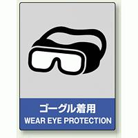 中災防統一安全標識 ゴーグル着用 素材:ボード (800-17)