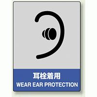 中災防統一安全標識 耳栓着用 素材:ボード (800-18)