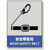 中災防統一安全標識 安全帯着用 素材:ボード (800-19)