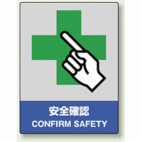 中災防統一安全標識 安全確認 素材:ボード (800-20)