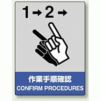 中災防統一安全標識 作業手順確認 素材:ボード (800-22)