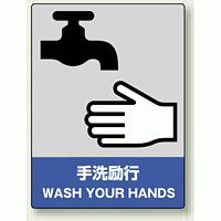 中災防統一安全標識 手洗励行 素材:ボード (800-23)