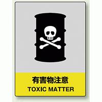 中災防統一安全標識 有害物注意 素材:ボード (800-31)